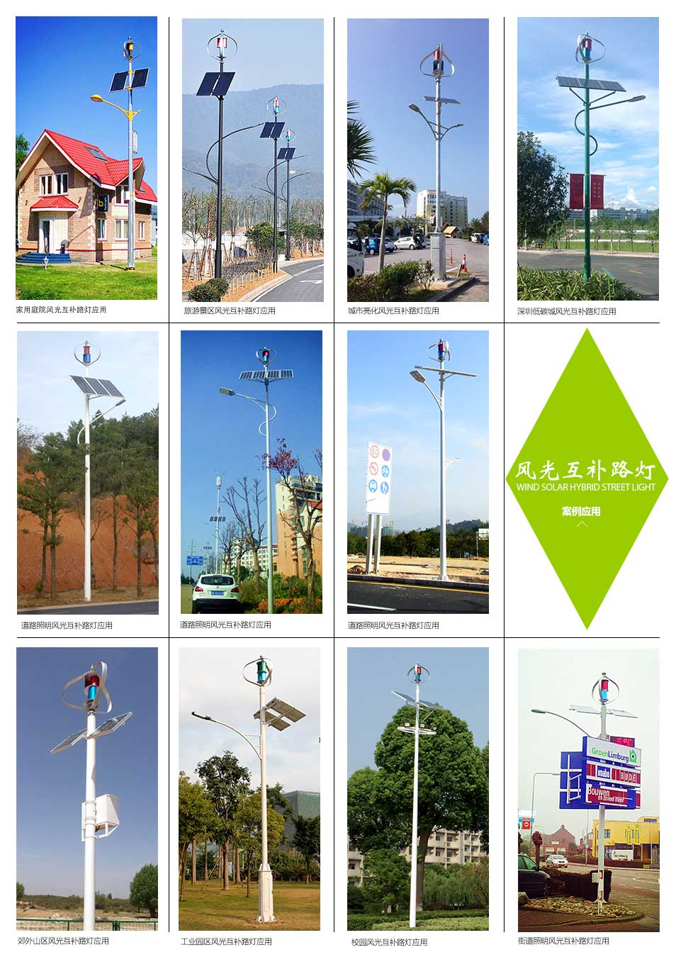 Wind And Solar Hybrid Street Light Park Scenic Spot